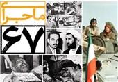 یادداشت  از خوارج تا منافقین؛ مروری بر دو جنایت تاریخی و حامیان ترویستها