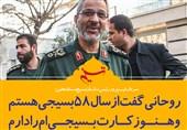 فتوتیتر/سردار غیب پرور: روحانی گفت از سال 58 بسیجیام و هنوز کارت بسیجم را دارم