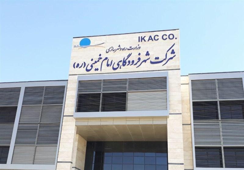 انتصاب در شهر فرودگاهی امام خمینی (ره)