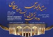کاشان میزبان فارسیآموزان 44 کشور جهان میشود