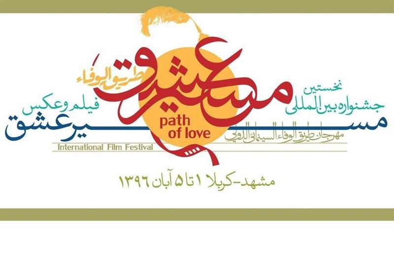 آثار راه یافته به 2 بخش مسابقه جشنواره «مسیر عشق» معرفی شدند