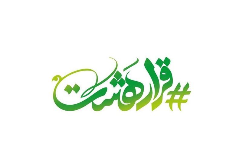 جشنهای دهه کرامت در 121 بقعه متبرکه شهرستان رشت برگزار میشود