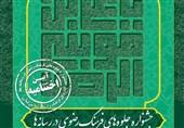 """اختتامیه جشنواره """"جلوههای فرهنگ رضوی در رسانهها"""" در آستانه اشرفیه برگزار شد"""