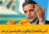 فتوتیتر/نقوی حسینی:آمریکا بعد از برجام جسورتر شد