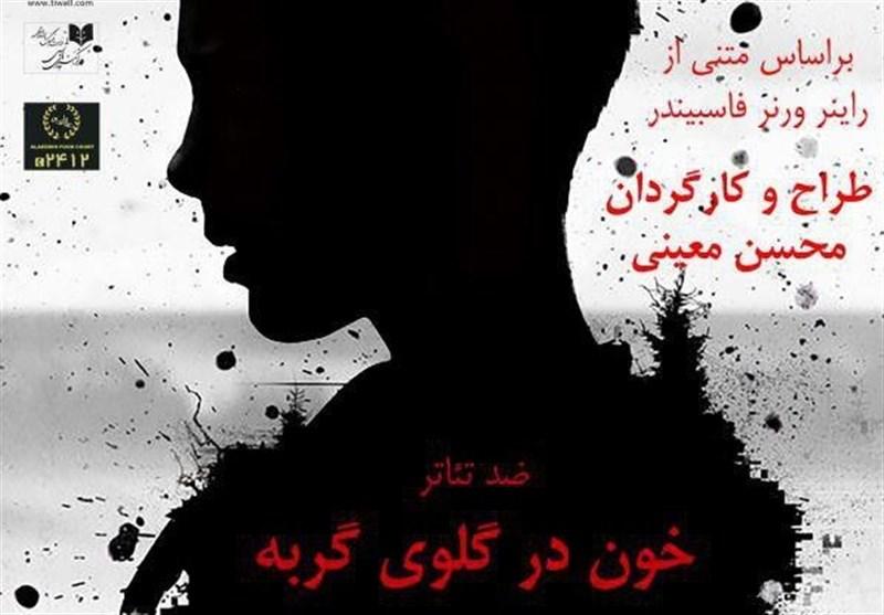 محسن معینی با «خون در گلوی گربه» به تئاتر باران میآید