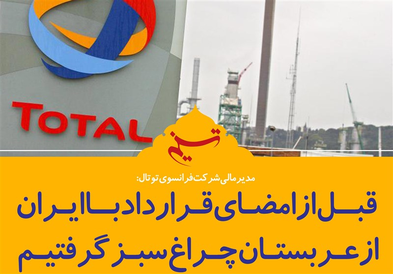 فتوتیتر/توتال:قبل از امضای قرارداد با ایران از عربستان چراغ سبز گرفتیم
