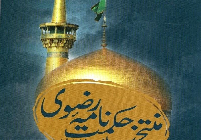 منتخب حکمتنامه رضوی به زبان اردو منتشر شد
