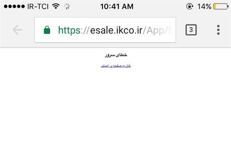 سایت فروش اینترنتی محصولات ایران خودرو از دسترس خارج شد + عکس