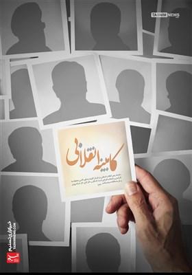 پوستر/ کابینه انقلابی