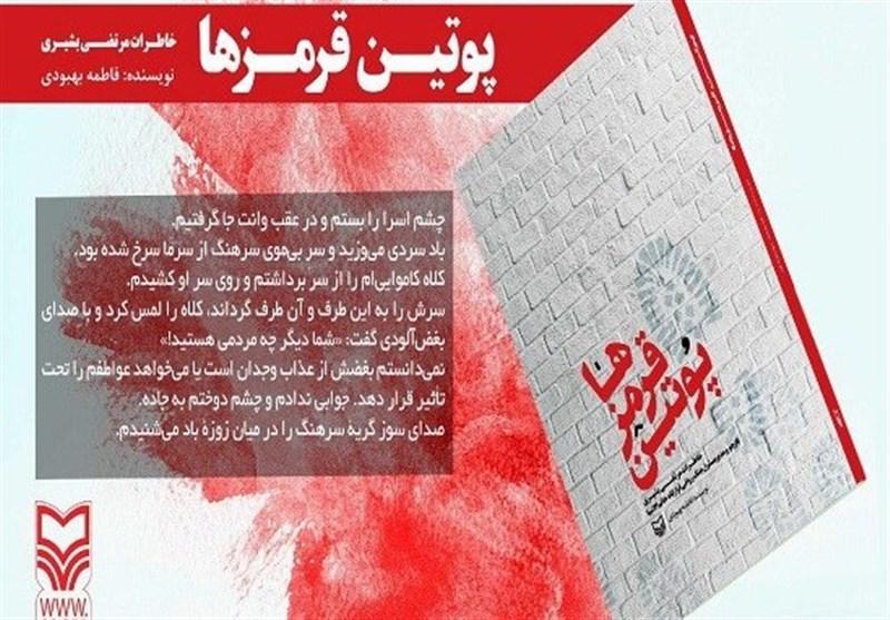 شرح جلسات بازجویی از افسران عراقی در ایران منتشر شد