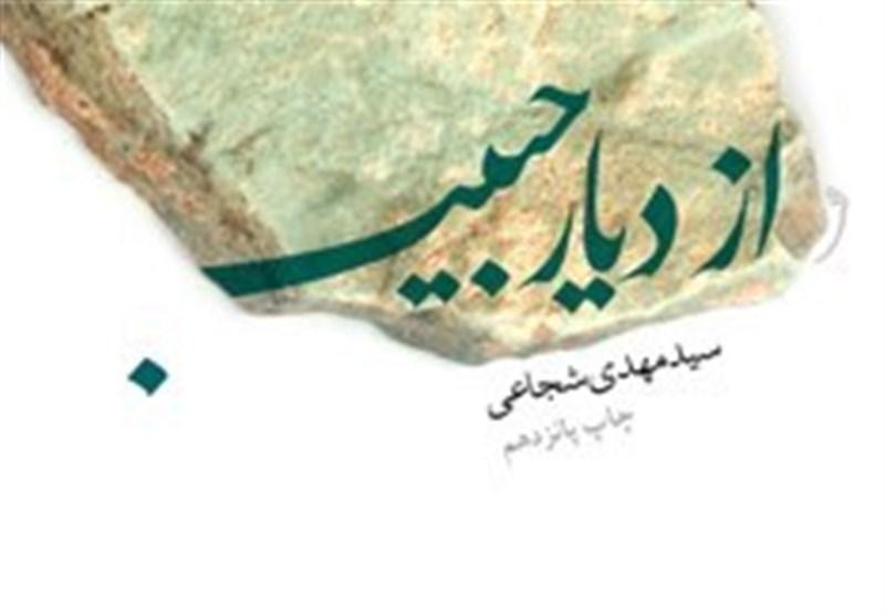 استقبال «از دیار حبیب»/ کتاب سیدمهدی شجاعی از مرز ۸۵ هزار نسخه گذشت