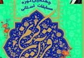 ظرفیتهای قرآنی دامغان توسعه مییابد