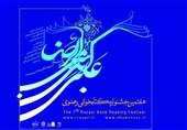 اختتامیه هفتمین جشنواره کتابخوانی رضوی برگزار میشود