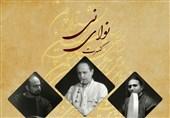 کنسرت « نوای نی » در فرهنگسرای ارسباران برگزار میشود