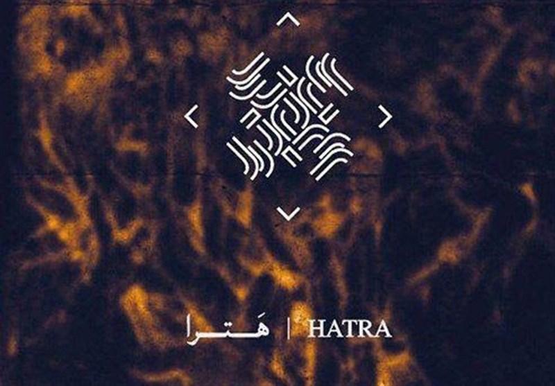 پیش فروش آلبوم «هترا» آغاز شد