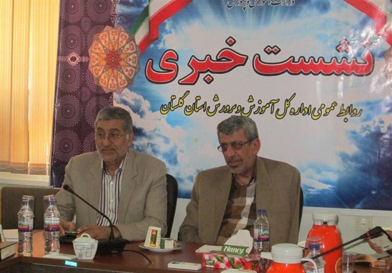 نشست خبری آموزش و پرورش گلستان