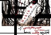 آثار حبیب بحرینی در نگارخانه «ابنسینا» نمایش داده میشود