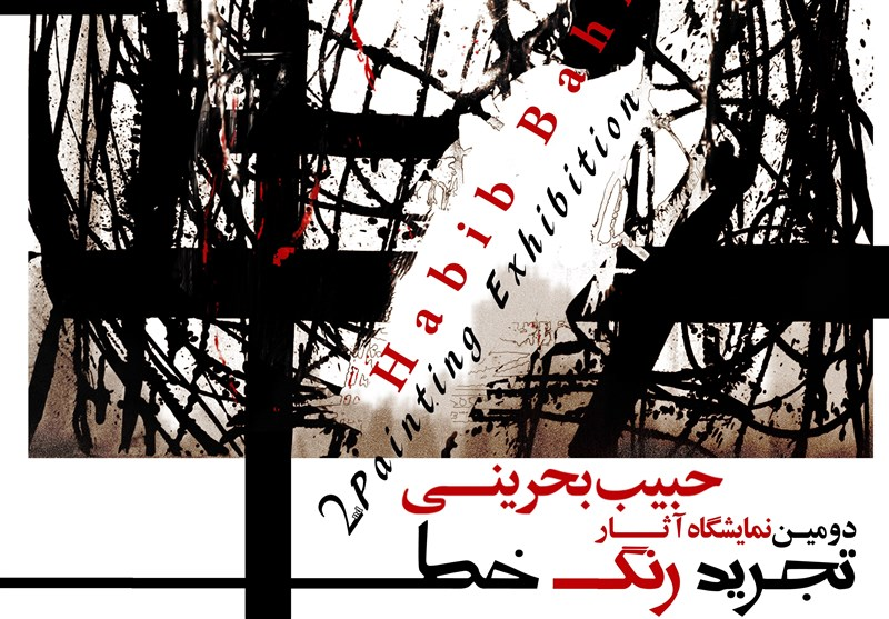حبیب بحرینی تجرید رنگ خط