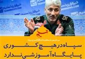 فتوتیتر/سردار مهربان:سپاه در هیچ کشوری پایگاه آموزشی ندارد