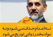 فتوتیتر/مویدی:نه اعدام حذف میشود و نه موادمخدر دولتی توزیع
