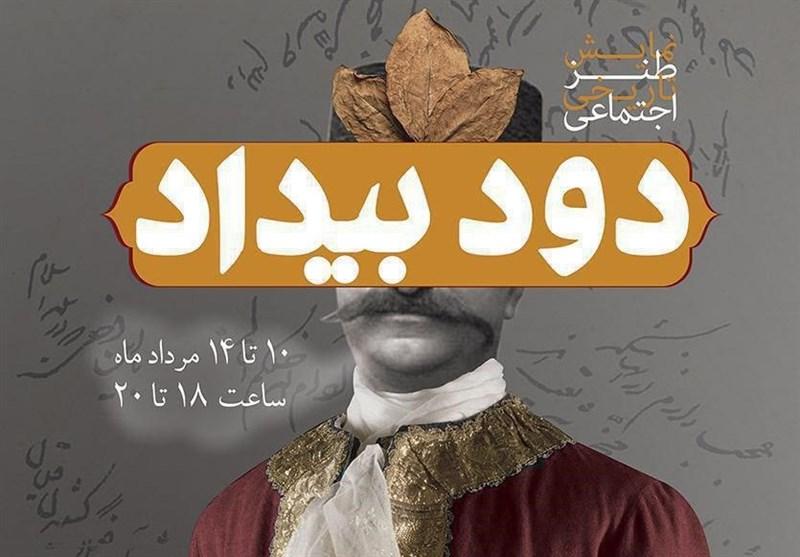 """""""دود بیداد"""" در خانه مشروطیت اصفهان به روی صحنه میرود"""