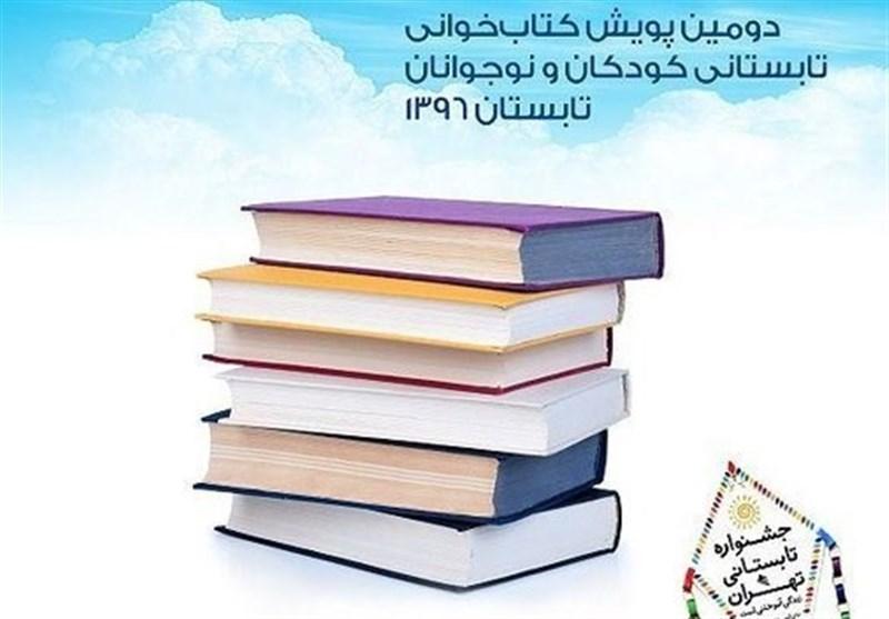 دومین جشنواره «پویش کتابخوانی تابستانی شهر تهران» آغاز به کار کرد