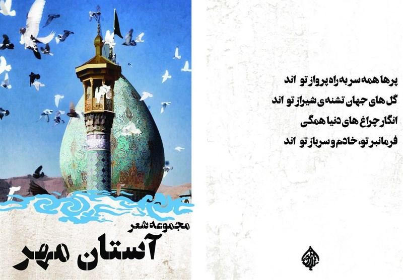 «فانوس انار» و «آستان مهر»