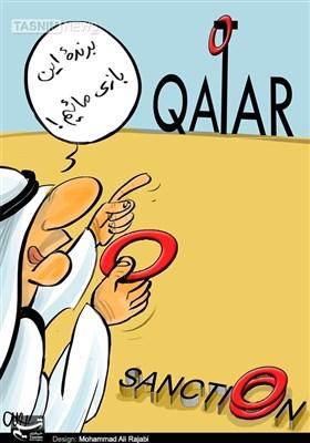 کاریکاتور/ تکرار تحریمهای قطر!