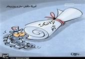 کاریکاتور/ آمریکا «ناقض» متن و روح برجام