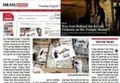 هراس رژیم صهیونیستی در پی حمایت جوانان ایرانی از مدافعان مسجدالاقصی