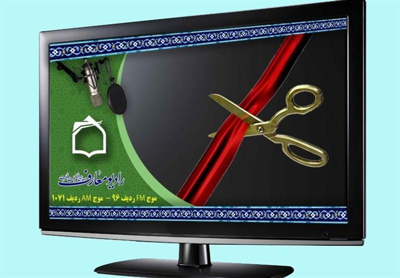رادیو نمای شبکه رادیویی معارف راهاندازی شد