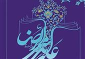 هشتمین جشنواره کتابخوانی رضوی در گلستان برگزار میشود