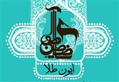 «ایون طلا»؛ نماهنگی در وصف امام رضا(ع)+ صوت