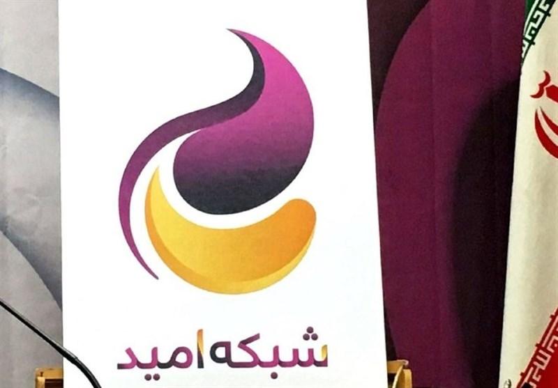 نوجوانان از افتتاح شبکه امید می گویند