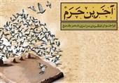 7 شهریور؛ آخرین فرصت شرکت در کنگره شعر بقیع