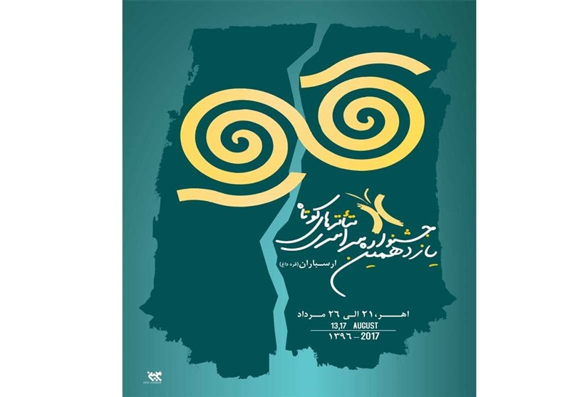 پوستر تئاتر کوتاه اهر ارسباران