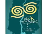 نتایج بازبینی آثار یازدهمین جشنواره سراسری تئاتر کوتاه اهر اعلام شد