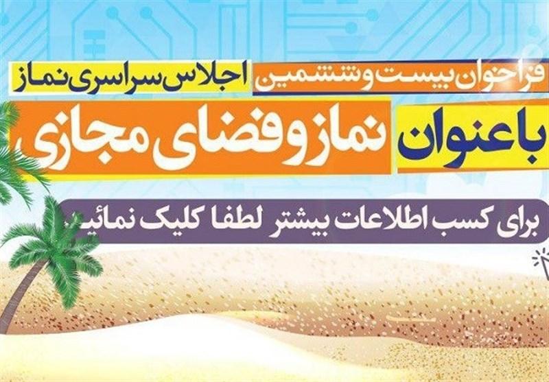 Image result for فراخوان بیست و ششمین اجلاس سراسری نماز+پوستر