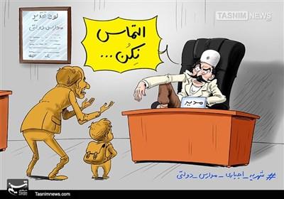 کاریکاتور/ گروکشی مدیران مدارس از والدین