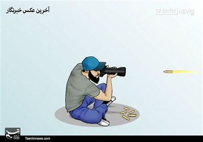 کاریکاتور/ آخرین عکس خبرنگار
