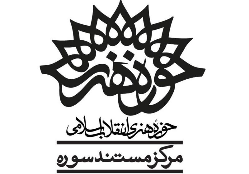 مرکز مستند سوره حوزه هنری
