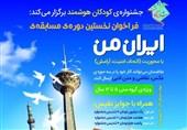 فراخوان نخستین دوره مسابقه «ایران من» ویژه کودکان