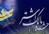 دومین جشنواره مالکاشتر در کرمانشاه برگزار شد