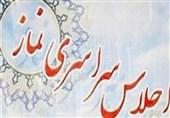 اجلاسیه سراسری نماز در گلستان برگزار میشود