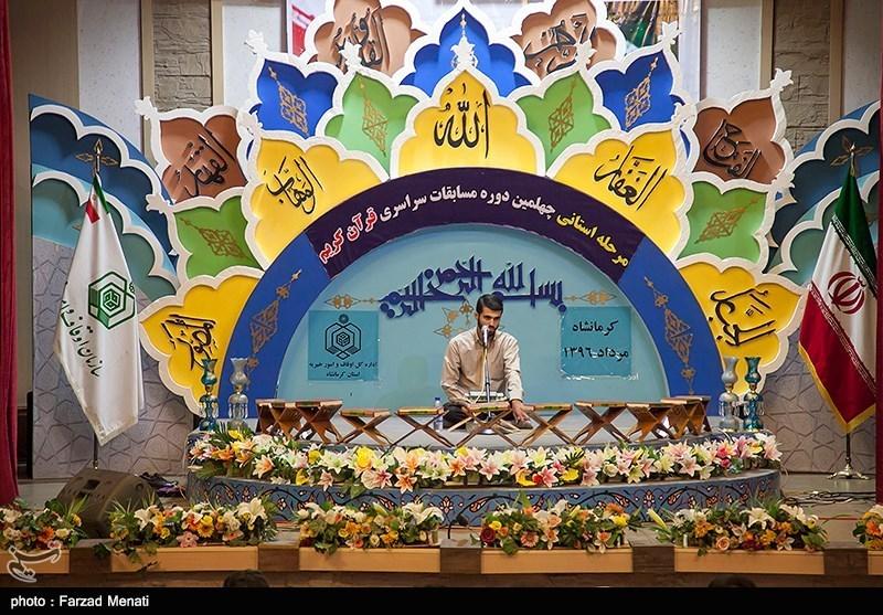 چهلمین دوره سراسری قرآن کریم - کرمانشاه