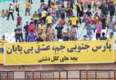 بوشهر  حاشیه دیدار پارسجنوبی- نفت تهران  کمتماشاگرترین بازی پارسیها در روزی که جام قهرمانی به جم آورده شد! +عکس