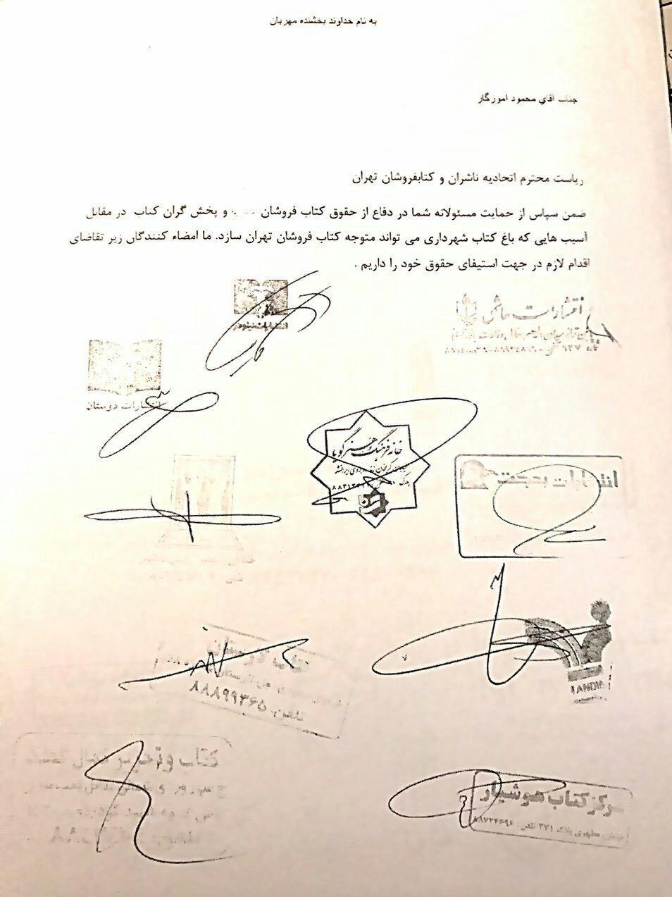 اعتراض ۳۵۰ کتابفروش به فروش کتاب در باغ کتاب تهران
