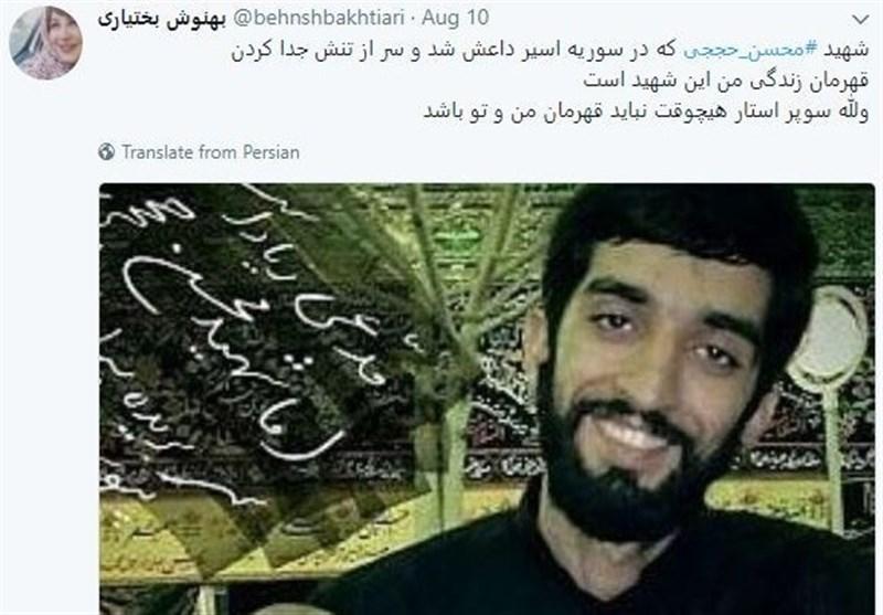 استقامت شهید حججی یادآور سلحشوری شهدای کربلاست 