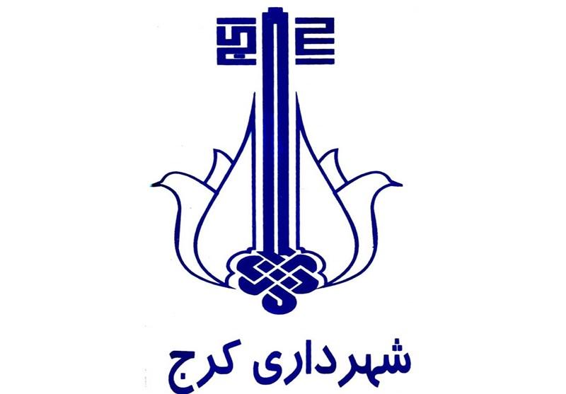 کرج| قائم مقام شهردار کرج: حقوق خود را از شهرداری تهران دریافت میکنم