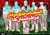 انتخاب شهردار مراکز استانها